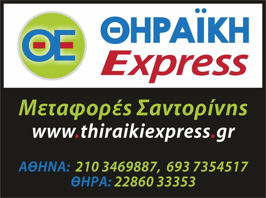 Thiraiki Express